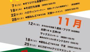 2017-10~12イベント情報のコピー