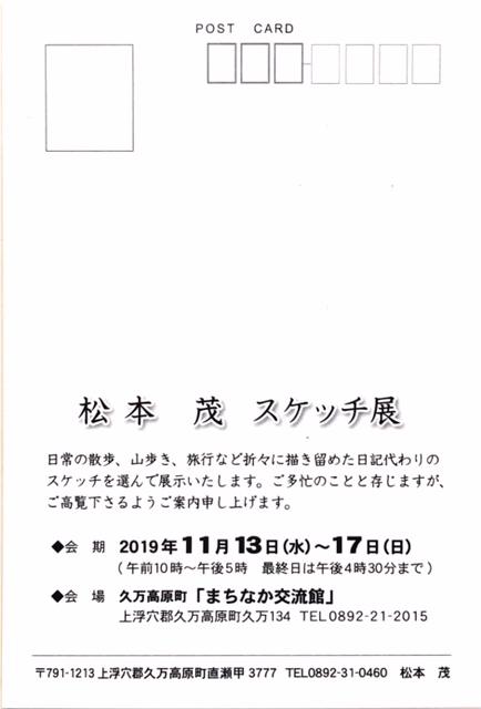 松本 茂 スケッチ展2