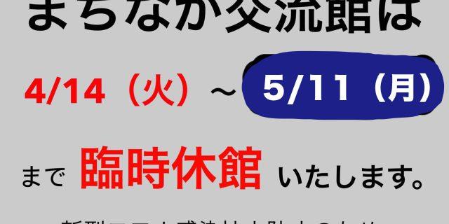 20200430休館延長